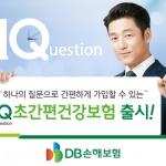DB손보, 질문 하나로 가입하는 건강보험 출시