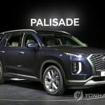현대차, 미국시장서 11개월 연속 판매 증가…'펠리세이드' 성공적 데뷔