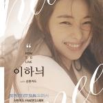 신한카드, '하우 투 리브' 시리즈…이하늬 팬미팅 개최