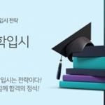 우리카드, 2020학년도 대학입시 전략 설명회 개최