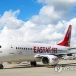 이스타항공, 12일 인천~상하이 취항 특가 오픈