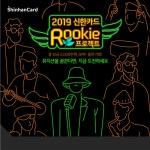 신한카드, 2019 루키 프로젝트 개최