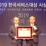 신한생명, 2019 한국서비스대상 명예의전당 등극