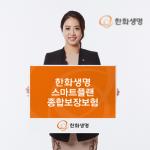 한화생명, '스마트플랜 종합보장보험' 출시