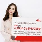 ABL생명, '보너스주는달러연금보험' 출시
