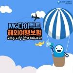 MG손보, 해외여행보험 얼리버드·소문내기 이벤트 진행