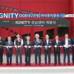 김태오 DGB금융그룹 회장, '다이니티 강남센터' 개점식 참석