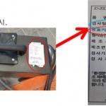 민간 자동차검사소 47곳 적발…불법튜닝∙안전기준 위반 묵인