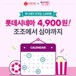 """하나카드 """"롯데시네마 영화관람권 4900원 초특가 제공"""""""