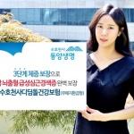 동양생명, '수호천사디딤돌건강보험(무해지환급형)' 출시