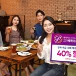 롯데카드, 전국 주요 수제맥주 브루어리·워터파크 할인
