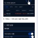 업비트, 모바일 앱에 '다크모드' 지원