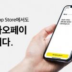 카카오페이, 간편결제 서비스 최초 애플 앱스토어 결제서비스 지원