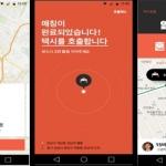 심야시간 '반반요금' 택시 합승 가능해진다…2호 공유주방도 허용
