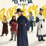조진웅X고창석X김슬기 '광대들: 풍문조작단', 내달 22일 개봉 확정