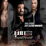 칼 어반X앤디 가르시아 '벤트: 마약의 도시', 극장 동시 VOD 서비스 오픈
