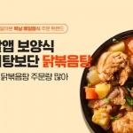 """""""복날 몸보신 보양식, 요기요에선 닭볶음탕이 대세"""""""