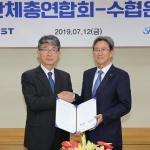 Sh수협은행, 한국과학기술회관총연합회와 주거래은행 업무협약