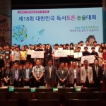 지식 페스티벌 '제18회 대한민국 독서토론·논술대회' 서울대에서 열려