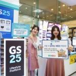 전국 GS25서 달러·위안·유로·엔 결제 가능