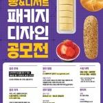 """CU, 빵∙디저트 패키지 디자인 공모전…""""입사지원 시 특전"""""""