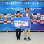 BBQ, 광주 세계수영선수권대회에 치킨 2000세트 지원