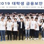 금융보안원, 2019 대학생 금융보안캠프 개최