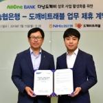 NH농협은행, 도깨비트래블과 '베트남 QR결제' 확대 업무협약