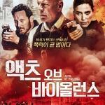 브루스 윌리스 '액츠 오브 바이올런스', 15일 개봉 확정