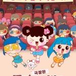 극장판'반지의 비밀일기', 9월 개봉 확정