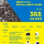 11회 DMZ국제다큐영화제, '38초 다큐공모전' 개최