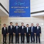 금융연수원, 디지털 전문인력 양성 '금융 DT 아카데미' 신설