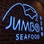 싱가포르 관광 필수코스 '점보씨푸드', 한국에 1호점 오픈