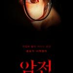 '암전', 내달 15일 개봉 확정…서예지 X 진선규 인생 캐릭터 탄생 예고