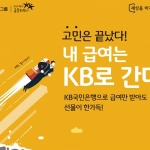 KB국민은행, 신규 급여이체 고객 대상 이벤트 실시