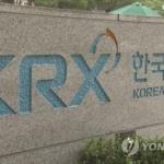 미 금융당국, 한국거래소에 1억8000만원 과징금 제재