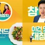 동원F&B, 조정석∙손나은과 함께한 '동원참치' 광고 공개