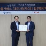 신한카드, 600만 개인사업자 대상 CB사업 진출