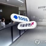 제3인터넷은행 선정 '재시동'…10월 예비인가 절차 돌입