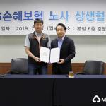 "MG손보, 노사 상생 선언…""경영정상화에 역량 집중"""