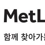 메트라이프, 2년 연속 국내 최다 MDRT 회원 보유
