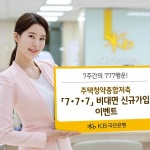 KB국민은행, '주택청약종합저축 7•7•7 비대면 신규가입 이벤트' 실시