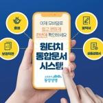 동양생명, '모바일 통합문서 발송시스템' 오픈