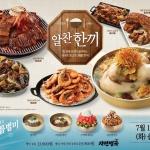 """""""보양식부터 흑당 디저트까지""""…자연별곡, 여름 신메뉴 출시"""