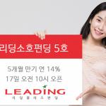 리딩플러스펀딩, 리딩소호펀딩 5호 출시