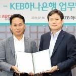 KEB하나은행, 카옥션과 '자동차 플랫폼 비즈니스' 전략적 업무협약