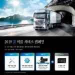 다임러 트럭 코리아, 2019 쿨 여름 서비스 캠페인 실시