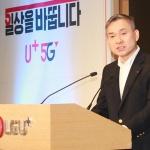 """하현회 LG유플러스 부회장 """"변화·혁신으로 5G 점유율 확보…업계 변화 주도할 것"""""""