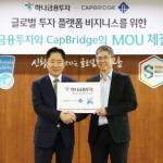 이진국 하나금융투자 사장, 싱가포르 캡브릿지 그룹과 협약