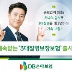 DB손보, '계속 받는 3대질병보장보험' 출시